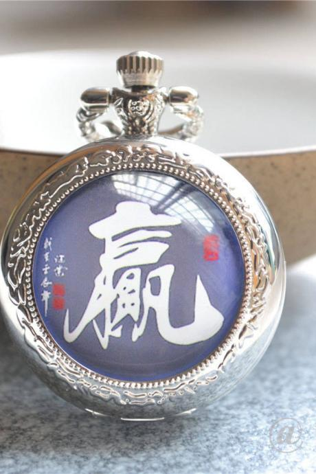 Chinese Pocket Watch- Win Watch Necklace-Chinese Character '赢''Photo Quartz Watch Jewelry- Cabochon Keychain/Pendant Necklace/Pocket Watch